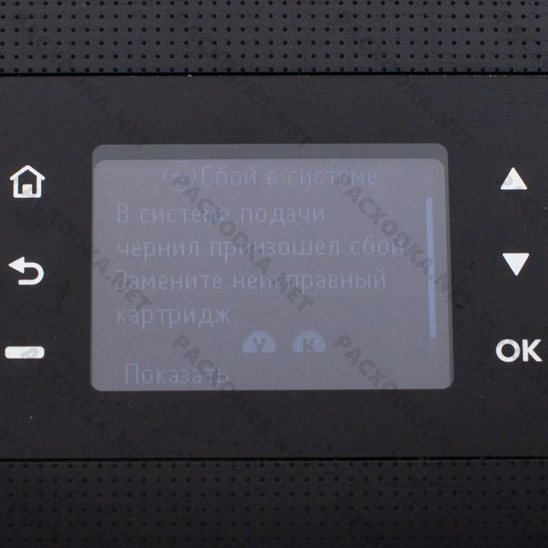 Отключение датчика чернил для картриджей HP 711, 950, 951, 953, 933, 932