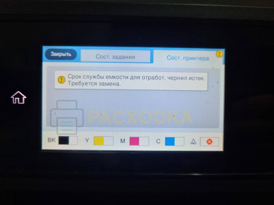 Инструкция по замене чипа емкости отработанных чернил T6716 (C13T671600)